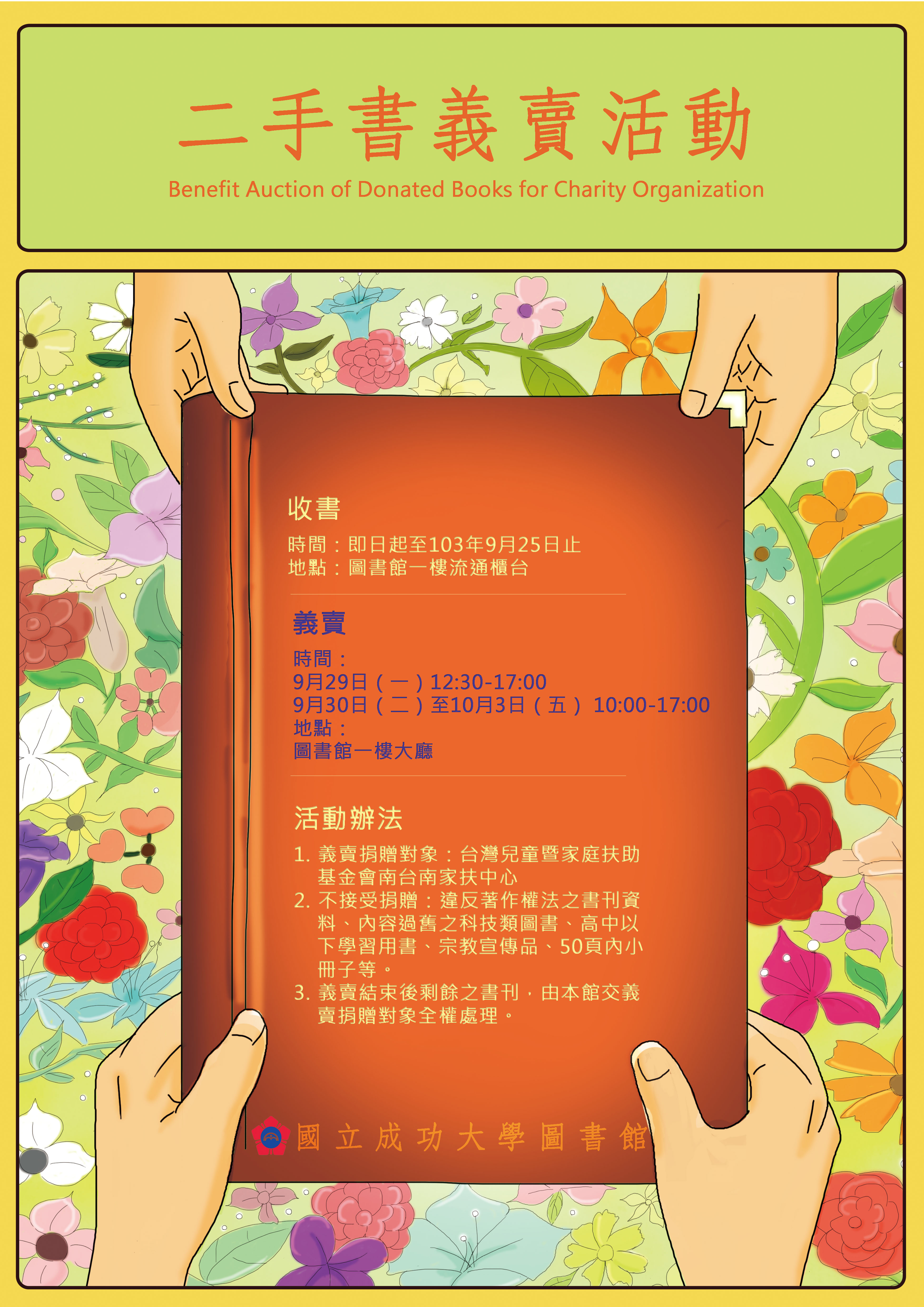 3/13 二手書捐雙東 : 捐台東海端圖書館-活動記錄 @ 眼腦直映 …_插圖
